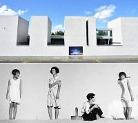 (上)田園地帯の一角に立つ、植田正治写真美術館の特徴的な外観=鳥取県伯耆町で、園部仁史撮影 (下)美術館の外観のモチーフとなった「少女四態」(1939年)=植田正治写真美術館提供