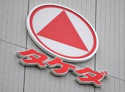 武田薬品工業大阪工場に掲げられた看板=2018年5月8日、山田尚弘撮影