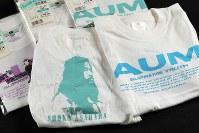 富士ケ嶺公民館に残されたオウム真理教施設から回収された子供用のTシャツ=山梨県富士河口湖町で2018年9月6日、小川昌宏撮影