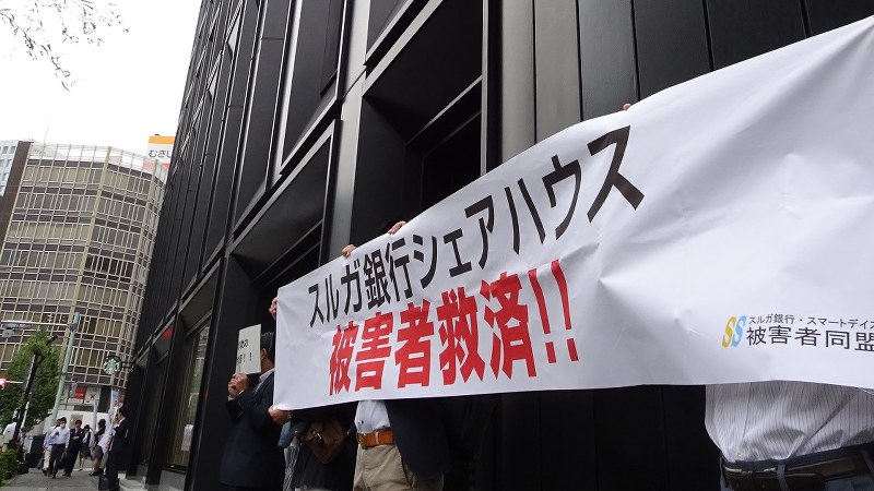 スルガ銀行の融資を受けてシェアハウスを購入した人たちの抗議デモ=2018年10月11日、今沢真撮影
