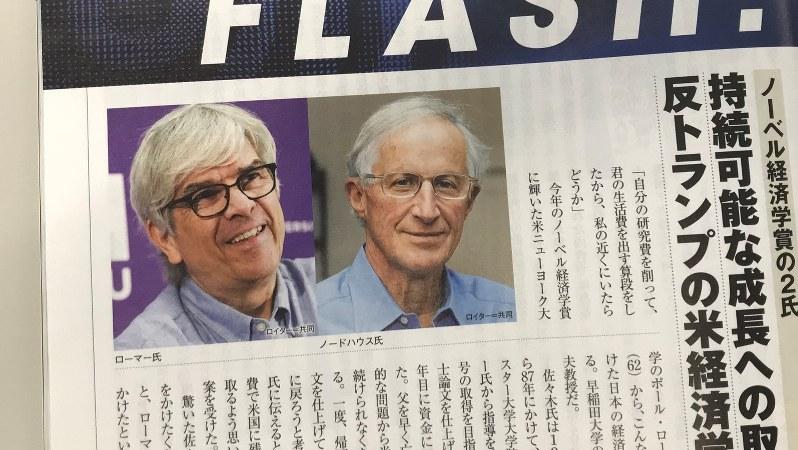 ローマー氏(左)とノードハウス氏