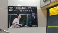 JR東京駅構内から撤去された東京都主催の障害者スポーツのPRイベント用ポスター=東京都千代田区で2018年10月15日、塩田彩撮影
