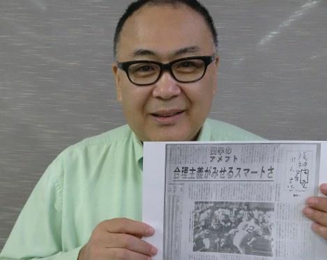 26年前の記事と山川岳さん