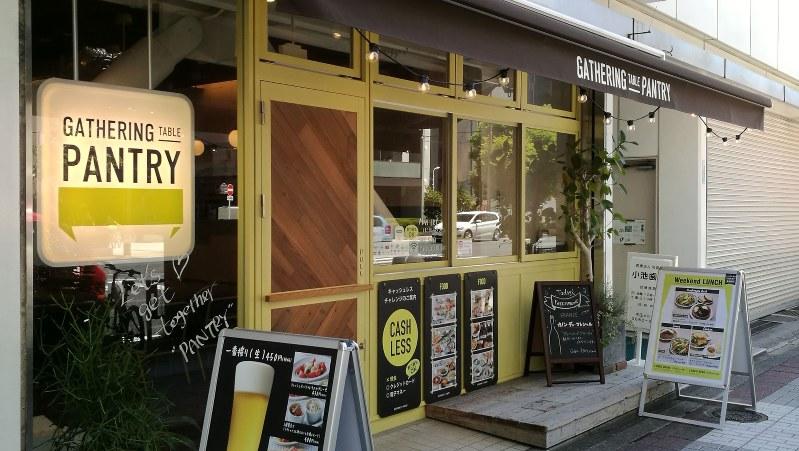 都営新宿線の馬喰横山駅近くにあるレストラン「ギャザリングテーブルパントリー」=筆者撮影