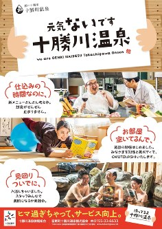 One of the humorous tourism posters created for the Tokachigawa Onsen hot spring in Otofuke, Hokkaido, by the local tourism and hotel associations. (Photo courtesy of Tokachigawa Onsen Tourism Association)