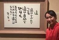 心に響いた相田みつをの詩「道」(美術館の許可を得て撮影)