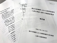 This photo shows a copy of a report by a third-party panel investigating the padding of disabled workforce figures. (Mainichi)