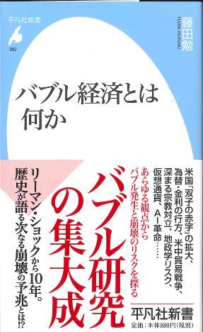 『バブル経済とは何か』著者 藤田 勉(一橋大学教授)