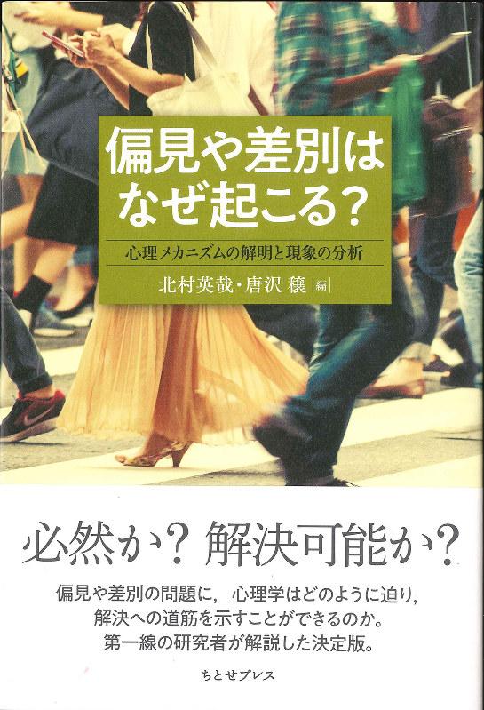 『偏見や差別はなぜ起こる?』(筆者)荻上チキ(評論家)