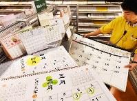 店に並び始めた来年のカレンダー。5月に元号から西暦へと表記が変わる商品や、西暦のみを記したカレンダーも=大阪市北区の梅田ロフトで、山田尚弘撮影