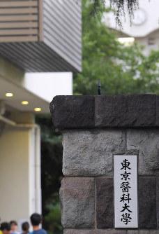 The front gate to Tokyo Medical University is seen in this photo taken in Tokyo's Shinjuku Ward on July 4, 2018. (Mainichi/Koichiro Tezuka)