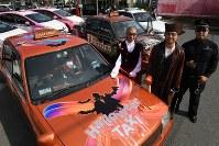 ドラキュラや海賊の装飾で乗客を楽しませてくれるハロウィーンタクシー=福岡市南区で2018年10月22日午前10時46分、上入来尚撮影