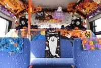 座席の周りはハロウィーンの楽しげな装飾でいっぱい=福岡市城南区で2018年10月22日午後0時39分、上入来尚撮影