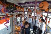 乗務員らの手でにぎやかに飾り付けられたハロウィーン仕様の西鉄路線バス=福岡市城南区で2018年10月22日午後1時5分、上入来尚撮影