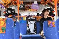 座席の周りはハロウィーンの楽しげな装飾でいっぱい=福岡市城南区で2018年10月22日午後0時54分、上入来尚撮影