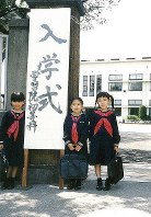 Princess Ayako, center, poses for a commemorative photo with her friends at an entrance ceremony of Gakushuin Primary School in front of the school's main gate in Tokyo's Shinjuku Ward on April 10, 1997. (Photo courtesy of the Imperial Household Agency)