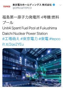 東京電力ホールディングスのツイッター投稿。現在は削除されている。