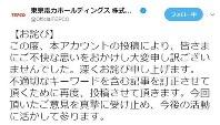 東京電力ホールディングスがツイッターに掲載したお詫び