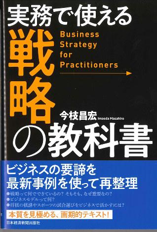 『実務で使える 戦略の教科書』 今枝昌宏(エミネンスLLC代表パートナー)