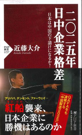 『二〇二五年、日中企業格差 日本は中国の下請けになるか?』 近藤大介(『週刊現代』編集次長)