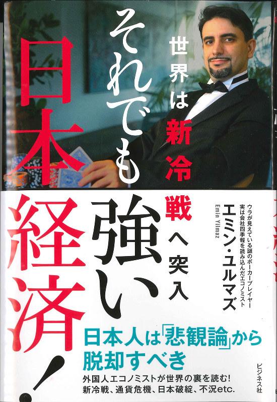 それでも強い日本経済!(著者)エミン・ユルマズ著