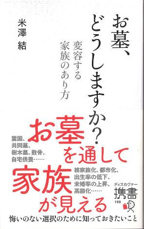 『お墓、どうしますか?』(筆者)高部知子