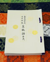 高円宮家の三女絢子さんの除籍手続がされた皇統譜=皇居・宮内庁書陵部で2018年10月30日午後(代表撮影)