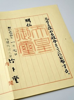 The original Cabinet order on the change of era name from Showa to Heisei dated Jan. 7, 1989 was signed by Emperor Akihito. (Mainichi/Motohiro Negishi)