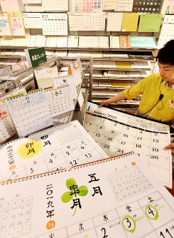 A calendar sales corner in Osaka's Kita Ward in western Japan displays a variety of products, including those with only western calendar designations, on Sept. 26, 2018. (Mainichi/Naohiro Yamada)