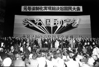 This file photo dated October 1978 shows a national meeting of conservative figures seeking the introduction of an era name law in central Tokyo. (Mainichi)