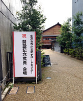 金沢市市民活動サポートセンターの開設記念式典が開かれた「金沢学生のまち市民交流館」=2018年9月30日、眞鍋知子さん提供