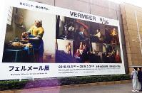 上野の森美術館正面に掲げられたフェルメール展の大パネル=東京都台東区上野公園で、青山郁子撮影