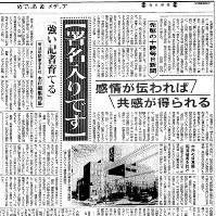十勝毎日新聞や毎日新聞の記事署名化を取り上げた毎日新聞1997年2月13日朝刊メディア面
