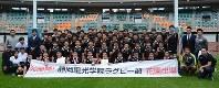 静岡県大会を制した静岡聖光ラグビー部の選手たち=静岡県袋井市のエコパスタジアムで、2018年11月4日午後3時6分、松岡大地撮影