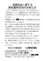 法務省を装った架空請求のはがきの文面=和歌山県警提供