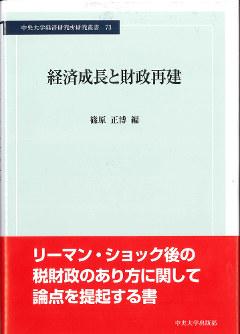 『経済成長と財政再建』 井堀利宏(政策研究大学院大学特別教授)