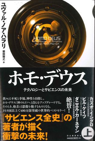 『ホモ・デウス テクノロジーとサピエンスの未来』 柳川範之(東京大学大学院教授)