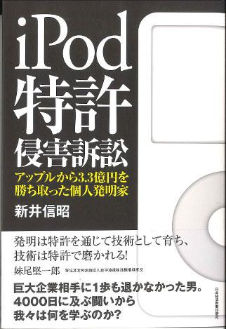 iPod特許侵害訴訟 (著者)新井信昭著