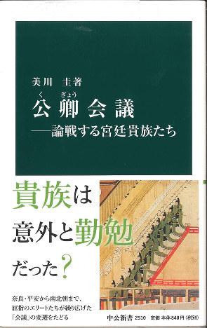 公卿会議 論戦する宮廷貴族たち (著者)美川圭