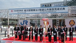 JR桂川駅の完成式典の様子=2008年10月17日、広瀬登撮影