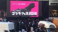 Fans gather around Hibiya Step Square in Tokyo's Chiyoda Ward to join in the opening of Godzilla Fest 2018, on Nov. 3, 2018. (Mainichi/Alina Kordesch)