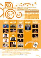 11月9日から東京・下北沢で開かれるライブイベント「渦42」のポスター