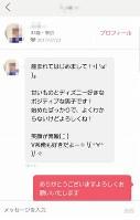 神奈川県の女性が容疑者とみられる男とやりとりをしていたメッセージ=提供写真(画像の一部を加工しています)