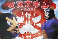 大阪府泉佐野市の公式キャラクター「イヌナキン」への投票を呼び掛けるポスター=2018年11月、蒲原明佳撮影
