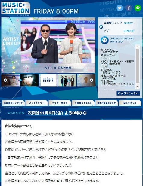 テレビ Bts 出演 予定 日本
