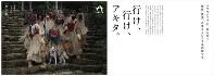 男鹿のナマハゲと秋田犬が一緒に写った秋田県の観光ポスター=秋田県提供
