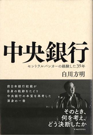 『中央銀行 セントラルバンカーの経験した39年』(著者)白川方明(青山学院大学教授)