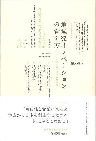 『地域発イノベーションの育て方 リソースから紡ぎ出す新規事業』(著者)徳久 悟(山口大学准教授)