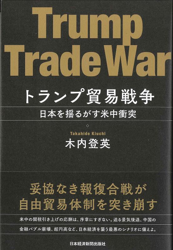 トランプ貿易戦争(著者)木内登英著