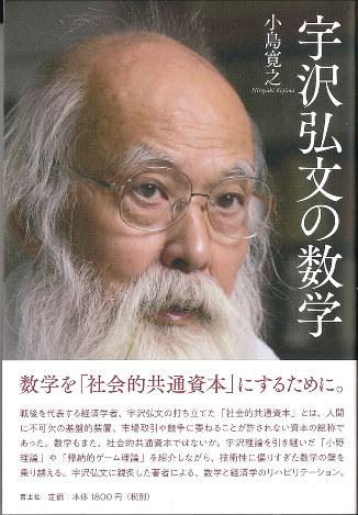 宇沢弘文の数学(著者)小島寛之著